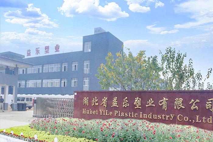 益乐塑业-厂区大门