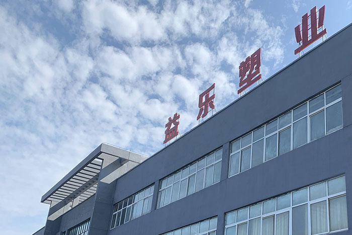 益乐塑业-厂区展示